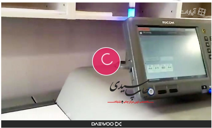 چاپ کارت ویزیت با دستگاه Ricoh C7100X [ویدئو]