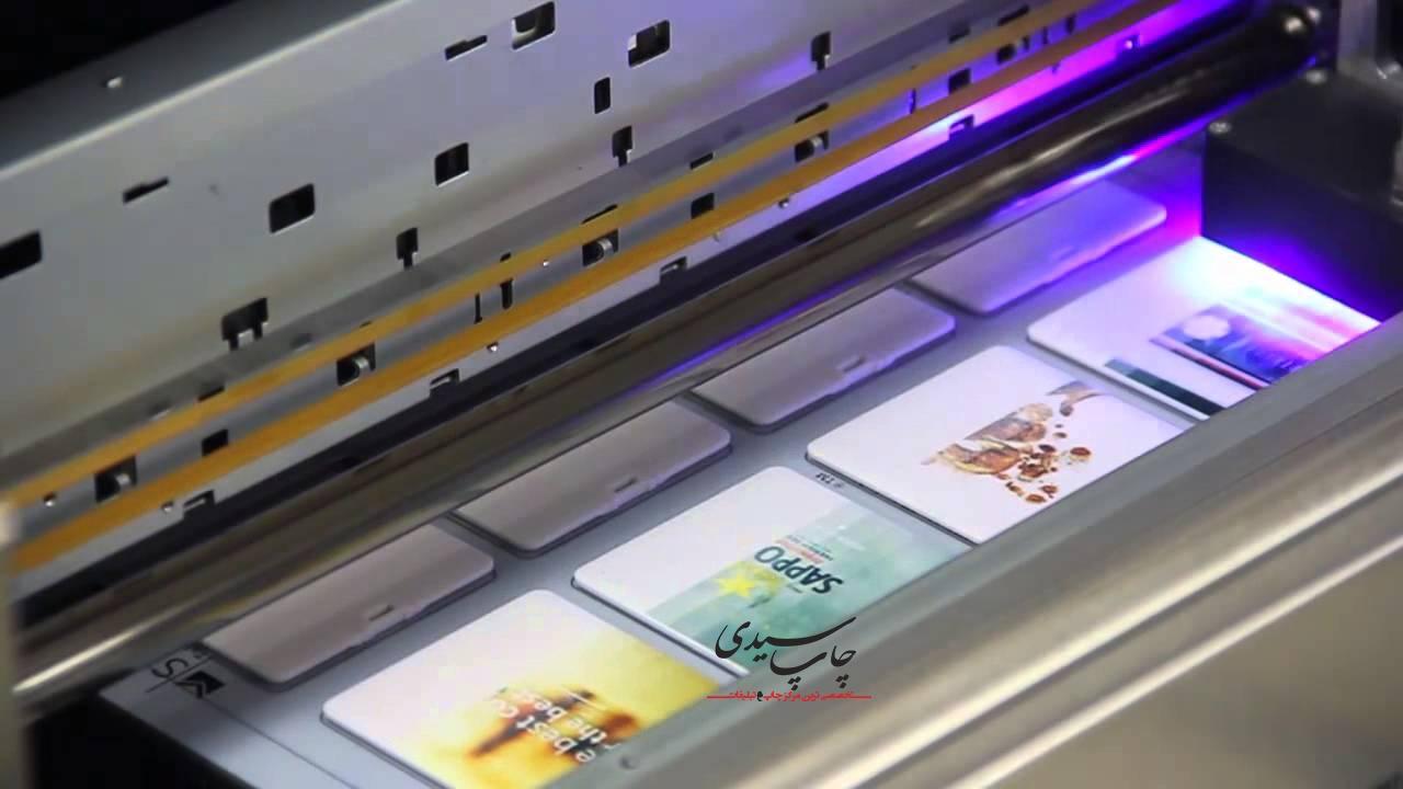 چاپ کارت ویزیت PVC - چاپ سیدی - چاپ در کرج - چاپ کارت ویزیت در کرج - چاپ مهر در کرج - طراحی لوگو در کرج