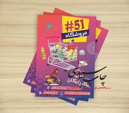 چاپ تراکت تبلیغاتی در کرج