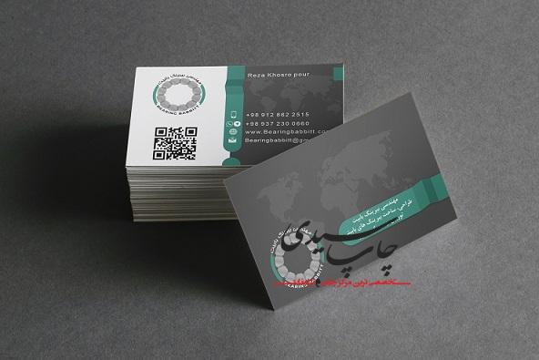 چاپ و طراحی کارت ویزیت در کرج
