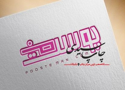 طراحی لوگو حرفه ای در کرج
