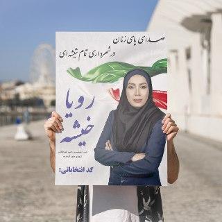 طراحی و چاپ پوستر انتخاباتی در کرج